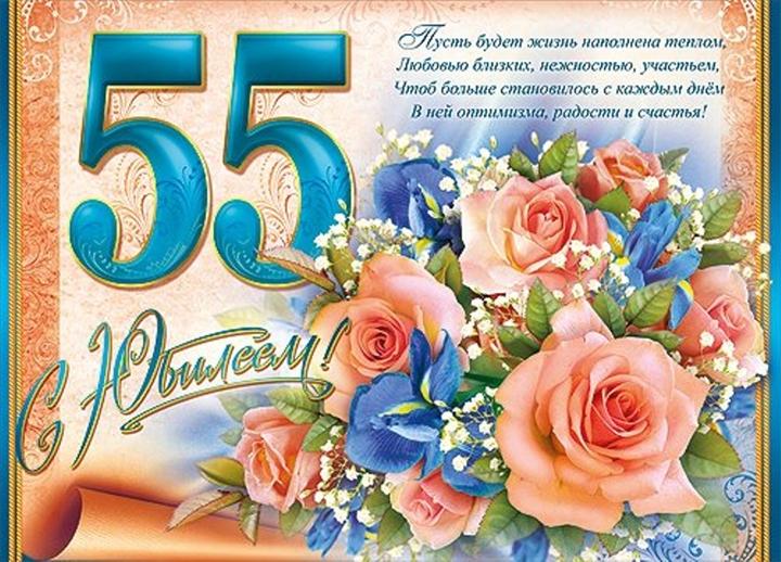 Юбилей 55 лет женщине поздравление прикольные